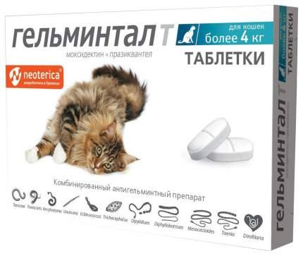 Антигельминтик ГЕЛЬМИНТАЛ  таблетки для кошек более 4кг, 2 таб