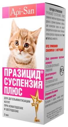 Антигельминтик Празицид плюс суспензия для котят Api-San, флакон 5 мл