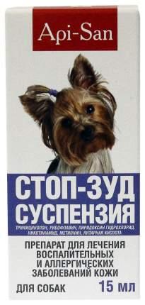 Api-San СТОП-ЗУД суспензия для собак 15 мл. фл