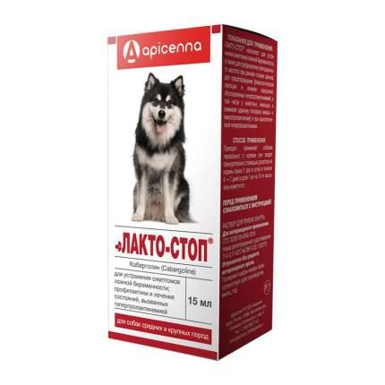 Лакто-стоп APICENNA, раствор для орального применения, фл. 15 мл