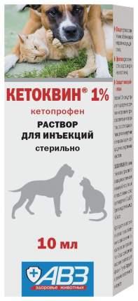 Кетоквин раствор для инъекций 1% флакон, 10 мл