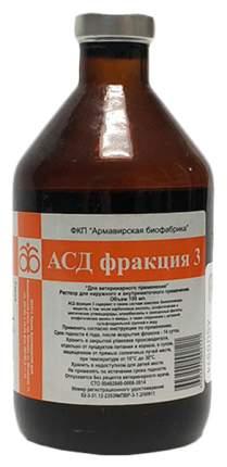 Фракция АСД-3 для собак и кошек для лечения различных кожных заболеваний 100 мл