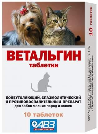 Ветальгин таблетки для собак мелких пород и кошек, 10 шт