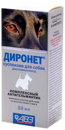 Антигельминтик Диронет суспензия для собак, флакон 10 мл