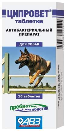 Ципровет таблетки 50 мг для крупных и средних собак, 10 шт.