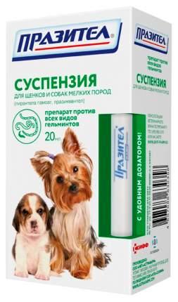 Антигельминтик Празител суспензия для приема внутрь для щенков и собак мелких пород, 20 мл