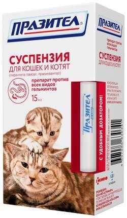 Антигельминтик Празител суспензия для приема внутрь для кошек и котят, флакон 15 мл