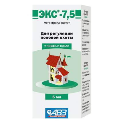 ЭКС-7,5 суспензия для регуляции половой охоты для кошек и собак, 5 мл