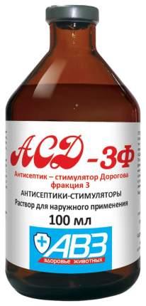 АСД - 3 фракция антисептик-стимулятор Дорогова 100 мл АВЗ