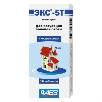 ЭКС-5Т таблетки для регуляции половой охоты для кошек и собак, 10 шт