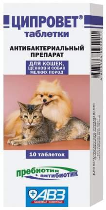 Ципровет таблетки 15 мг для кошек, щенков и собак мелких пород, 10 шт.