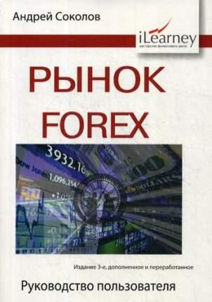 Книга Рынок Forex. Руководство пользователя