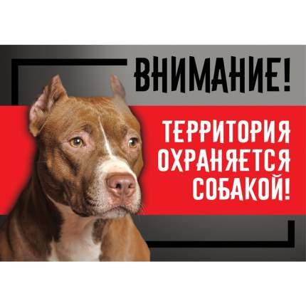 """Табличка """"Охраняется собакой"""", стаффордширский терьер, 250*170мм Triol"""