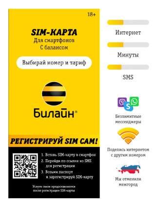 "Сим-карта Билайн тариф ""Близкие Люди 2"""