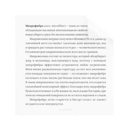 Салфетка для очков/оптики «Микрофибрус Текстус»