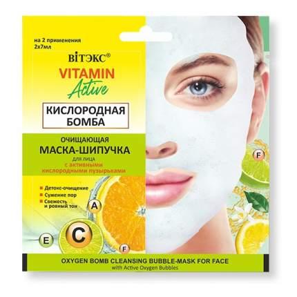 Очищающая маска-шипучка для лица Витэкс кислородная бомба, 2x7 мл