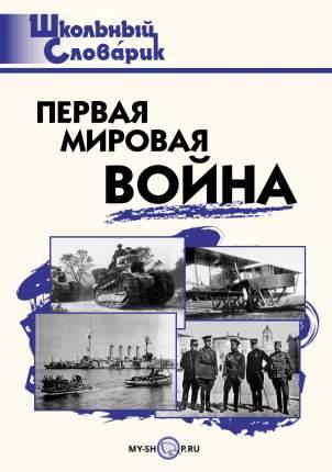 Книга Первая мировая война. Школьный словарик