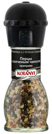 Приправа Kotanyi с копченым чипотле 62г