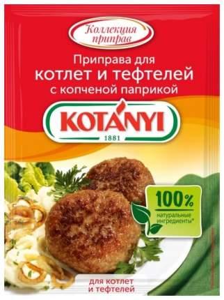 Приправа Kotanyi для котлет и тефтелей с копченой паприкой 25г