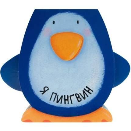 Мозаика-Синтез Я пингвин