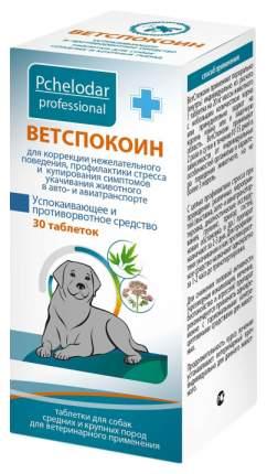 Pchelodar Ветспокоин успокаивающее и противорвотное средство, для собак 30таб