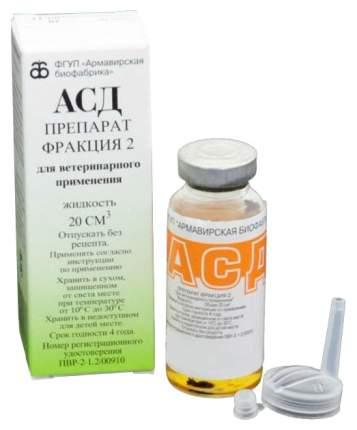 АСД-2 фракция 20мл