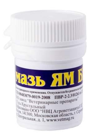 ЯМ БК мазь против лишая бактерицидно-фунгицидная 20г АВЗ