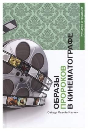 Книга Образы Пророков в кинематографе