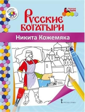Книжка-раскраска, Русские богатыри, Никита Кожемяка, Анищенков В,Р,