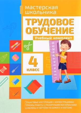 Книга Трудовое обучение 4 класс, Учебный комплект