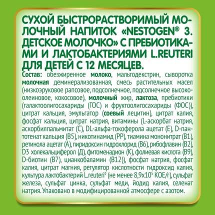 Молочная смесь Nestogen 3 от года 600 г