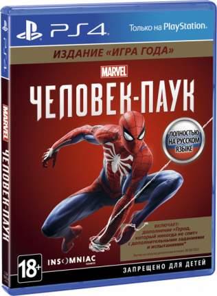 Игра Человек-паук. Игра года (Нет пленки на коробке) для PlayStation 4
