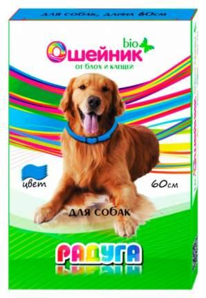 Ошейник для собак против блох и клещей Радуга Bio в ассортименте, 60 см