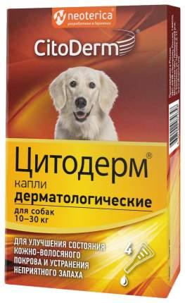 Капли CitoDerm дерматологические для собак от 10 до 30 кг 4 пипетки по 3 мл