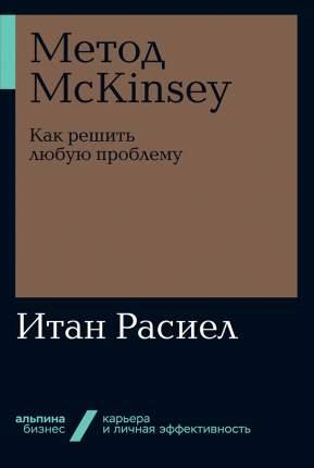 Книга Метод McKinsey: Как решить любую проблему (мягкая обложка)