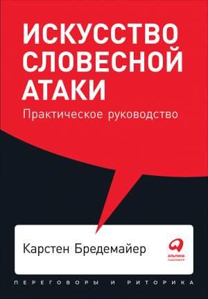Книга Искусство словесной атаки: Практическое руководство (карманный формат)