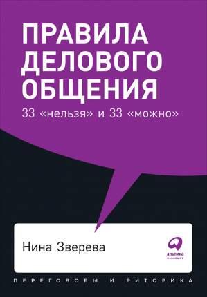 Книга Правила делового общения: 33 «нельзя» и 33 «можно» (карманный формат)
