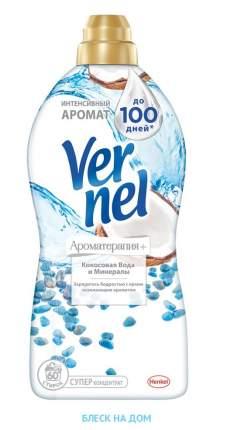 Кондиционер для белья Vernel Ароматерапия+ Кокосовая вода и минералы 1.82л