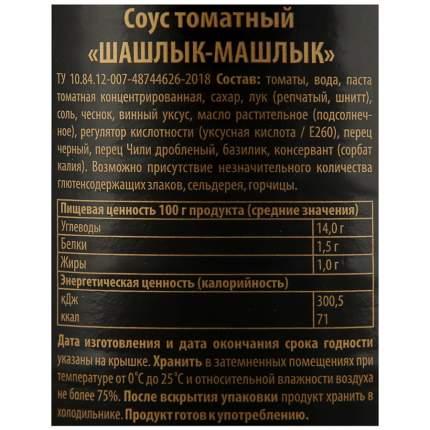 Соус Славянский дар томатный Шашлык-машлык 360г