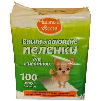 Пеленки для домашних животных Чистый Хвост для собак 60х90см 100шт