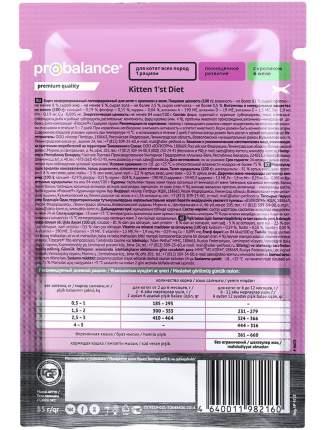 Влажный корм для котят ProBalance 1'st Diet, с кроликом в желе, 25шт по 85г