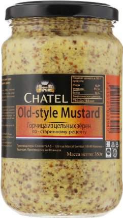 Горчица Chatel из цельных зерен по-старинному рецепту 370 г