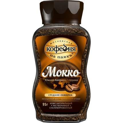 Кофе МКНП мокко натуральный растворимый сублимированный 95 г