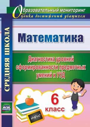 Математика, 6 класс Диагностика Уровней Сформированности предметных Умений и Ууд (Фгос)