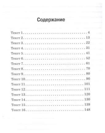Готовимся к Основному государственному экзамену, Русский яз, Лингвистический анализ текста
