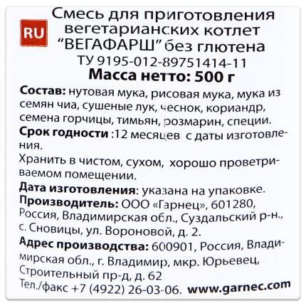 Смесь Garnec вегафарш без глютена для приготовления вегетарианских котлет и начинок 500 г