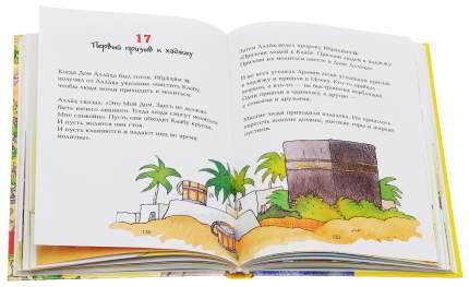 Книга Мой первый Коран, Золотые истории из Корана, Сборник рассказов