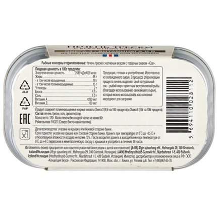 Печень трески iCan с копченым вкусом 120 г