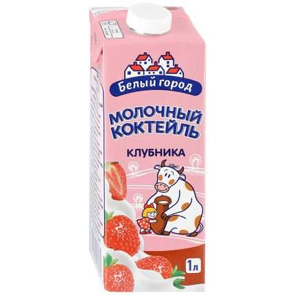 Коктейль Белый город клубника молочный 1.5% 1 л