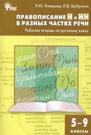 Тетрадь рабочая правописание н и нн в разных частях речи, по Русскому я